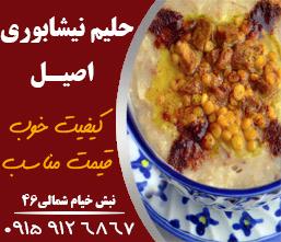 حلیم نیشابوری اصیل در مشهد