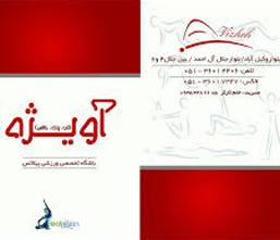 باشگاه تخصصی پیلاتس یوگا آویژه در مشهد