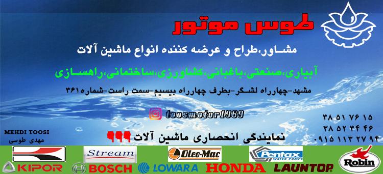 طوس موتور واردات ماشین آلات آبیاری کشاورزی ساختمانی صنعتی باغبانی در مشهد