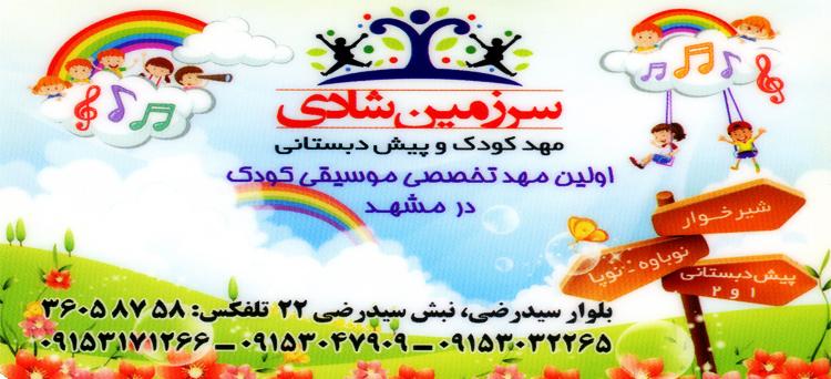 بهترین مهد کودک در بلوار معلم مشهد