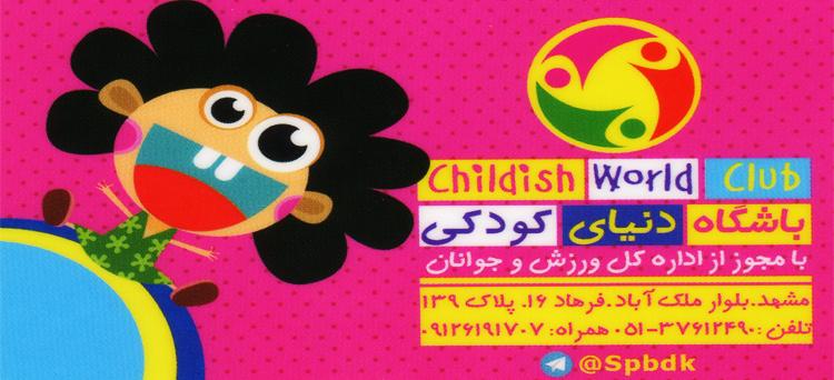 مهد کودک و پیش دبستانی دنیای کودکی در مشهد