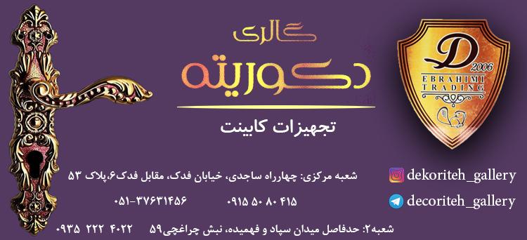 فروش یراق لوکس و دستگیره دکوریته در مشهد