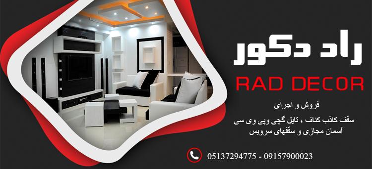 طراحی و اجرای سقف کاذب کناف راد دکور در مشهد