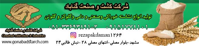 شرکت کشت و صنعت گناباد در مشهد