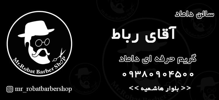 سالن آرایش و گریم داماد آقای رباط در مشهد