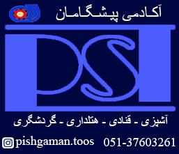 آکادمی پیشگامان آشپزی قنادی هتلداری گردشگری در مشهد