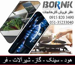 دفتر فروش کارخانه هود و گاز بورنیک در مشهد
