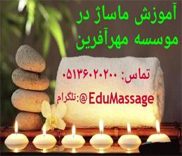 موسسه فرا ماساژ مهر آفرین در مشهد