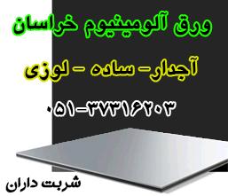 ورق فروشی آلومینیوم خراسان در مشهد