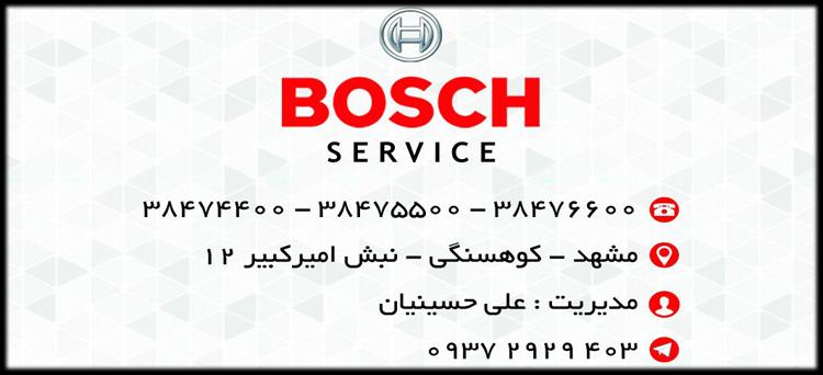 تعمیرات لوازم خانگی بوش سرویس حسینیان در مشهد