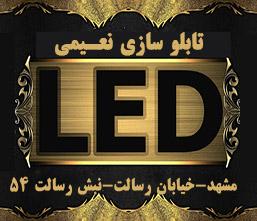 تابلوسازی نعیمی در مشهد